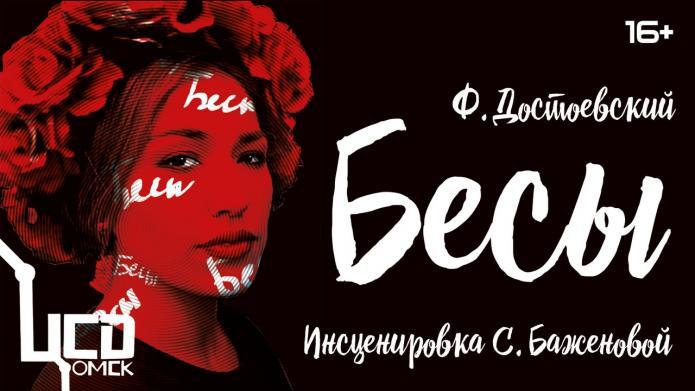 Бесы (ЦСД-Омск). ФЕСТИВАЛЬ НЕЗАВИСИМЫХ ТЕАТРОВ «ЕЩЁ ОДИН»