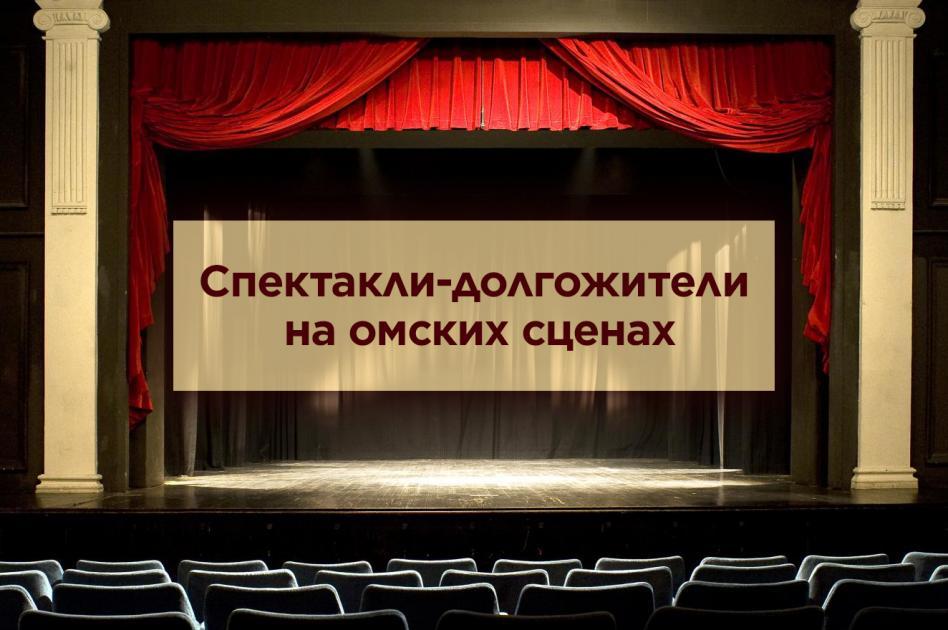 Спектакли-старожилы омских театров