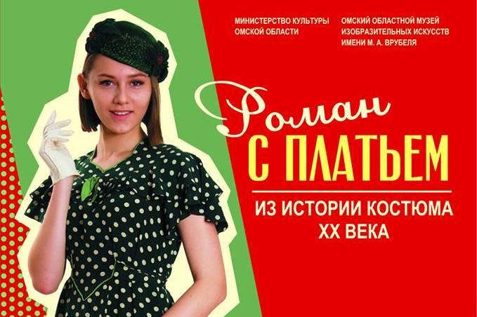 «Роман с платьем. Из истории женской моды XX века».