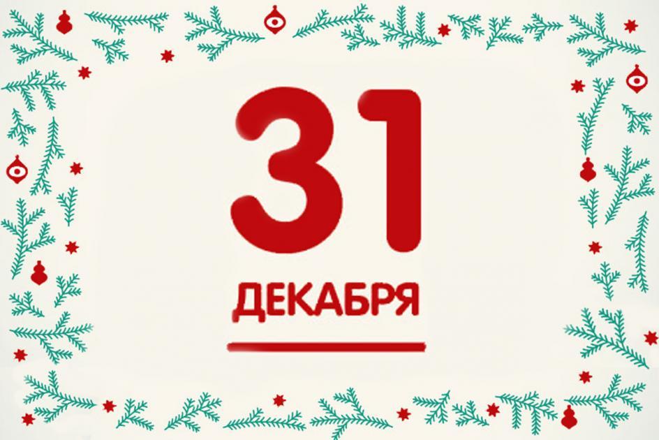 31 декабря в омских учреждениях культуры – С кем встретить Новый год?