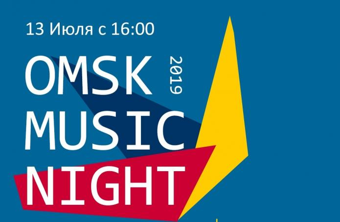 Omsk Music Night