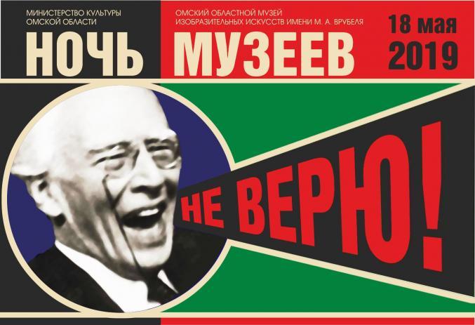 Ночь музеев: Омский музей им. М.А. Врубеля
