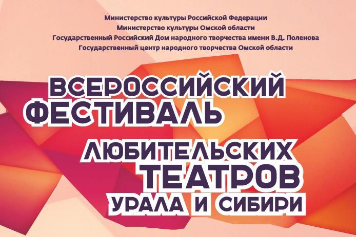 Всероссийский фестиваль любительских театров Урала и Сибири