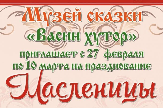 Масленица в музее сказки «Васин хутор»