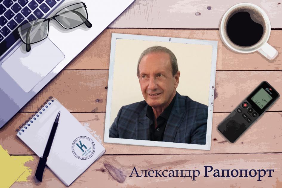 Актёр Александр Рапопорт: «Я не хотел быть врачом больше всего на свете»