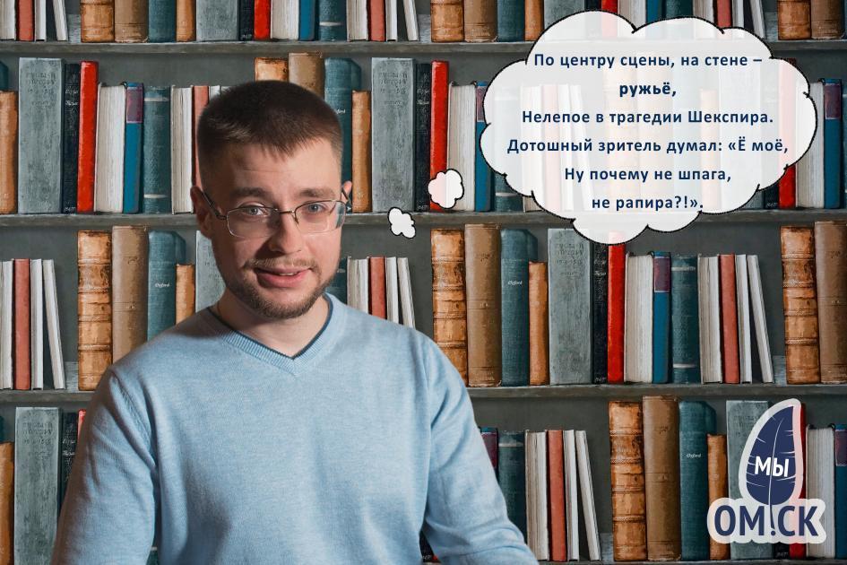 Рубрика «Мы – ОМСК». Александр Тихонов