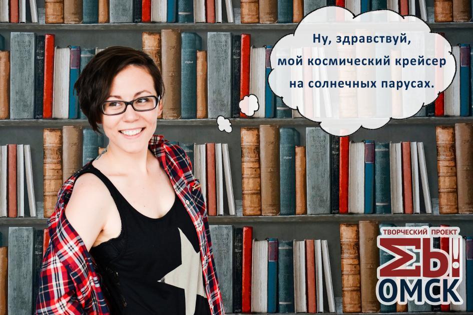 Рубрика «Мы – ОМСК». Александра Яковлева