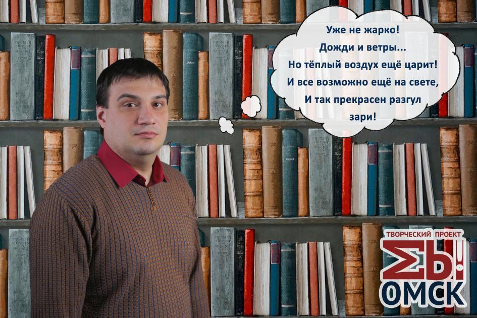 Рубрика «Мы – ОМСК». Константин Атюрьевский