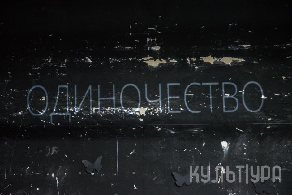 ASMR-спектакль: «Одиночество» в наушниках