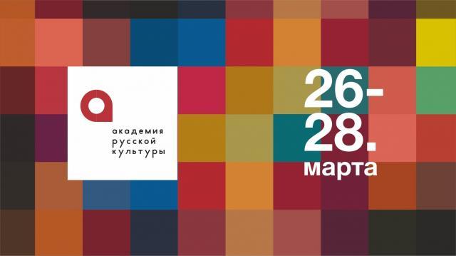 В Омске в третий раз пройдет культурно-образовательный форум «Академия русской культуры»