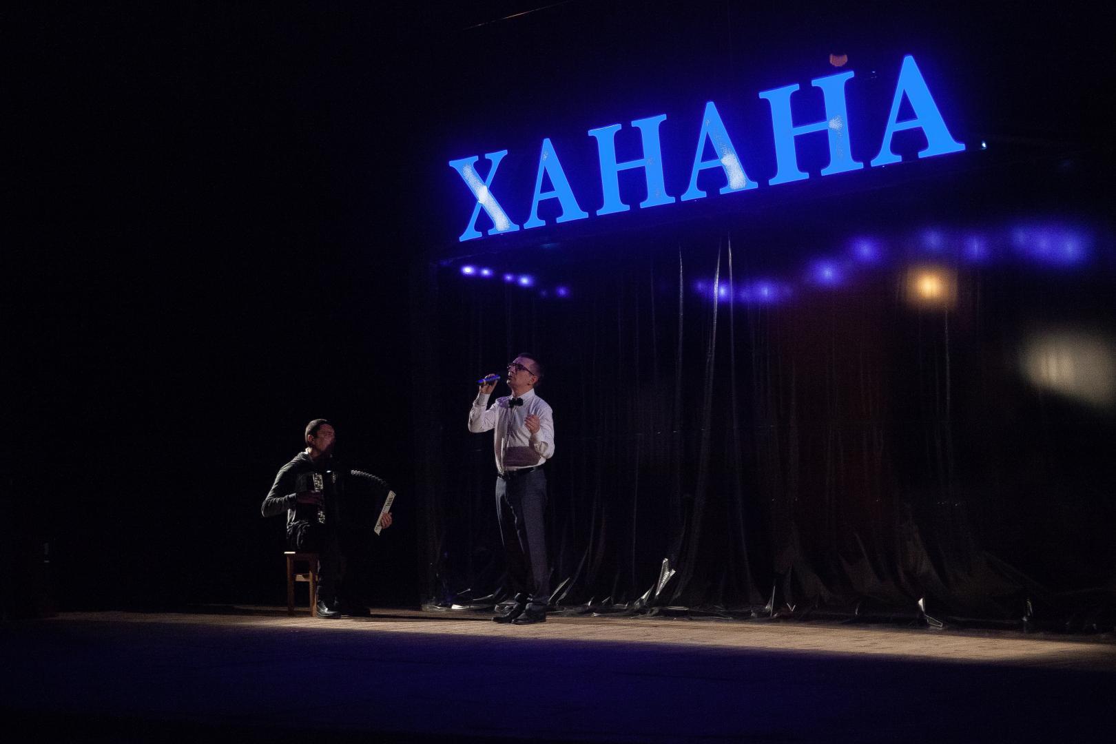 «Ханана», Ростов-на-Дону