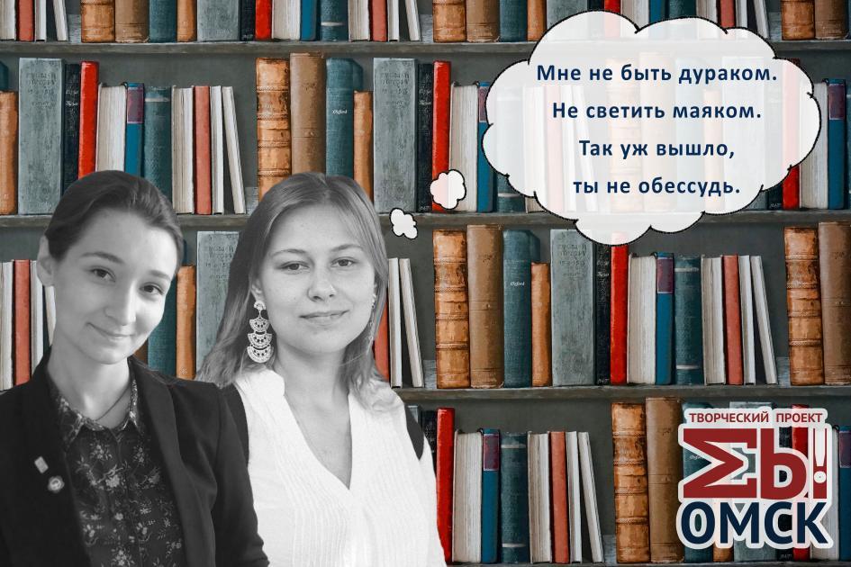 Рубрика «Мы – ОМСК». Зинаида Сюникаева и Дарья Лобзова