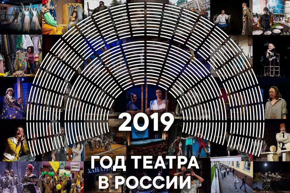 Год театра в Омской области: большие итоги