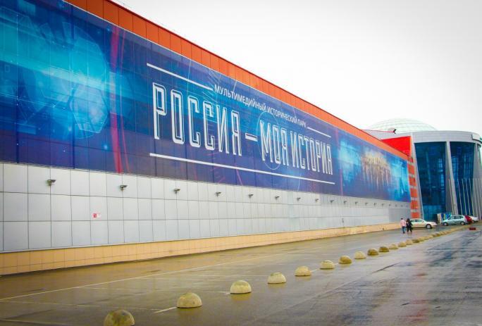 «День России» в историческом парке