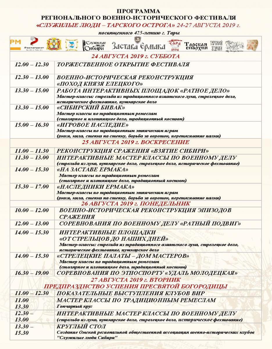 programma_festivalya_24-27_avgusta_2019_g.jpg