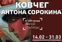 Ковчег Антона Сорокина