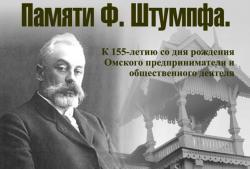 Выставка, посвященная 155-летию Филиппа Филипповича Штумпфа