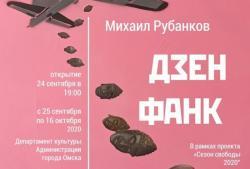 «Дзен-Фанк» Михаила Рубанкова