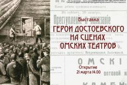 Герои Достоевского на сценах омских театров
