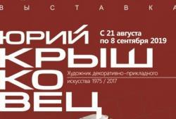 Персональная выставка Юрия Крышковца