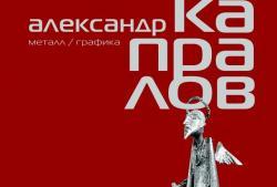 Персональная выставка Александра Капралова