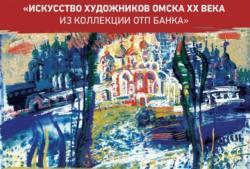 «Искусство художников Омска XX века. Из коллекции ОТП Банка»