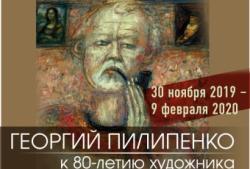 ГЕОРГИЙ ПИЛИПЕНКО. Живопись. К 80-летию художника