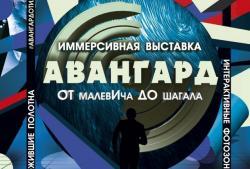 «Авангард: от Малевича до Шагала»