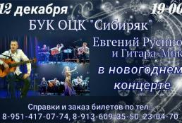 Концерт ансамбля «Гитара-Микс»