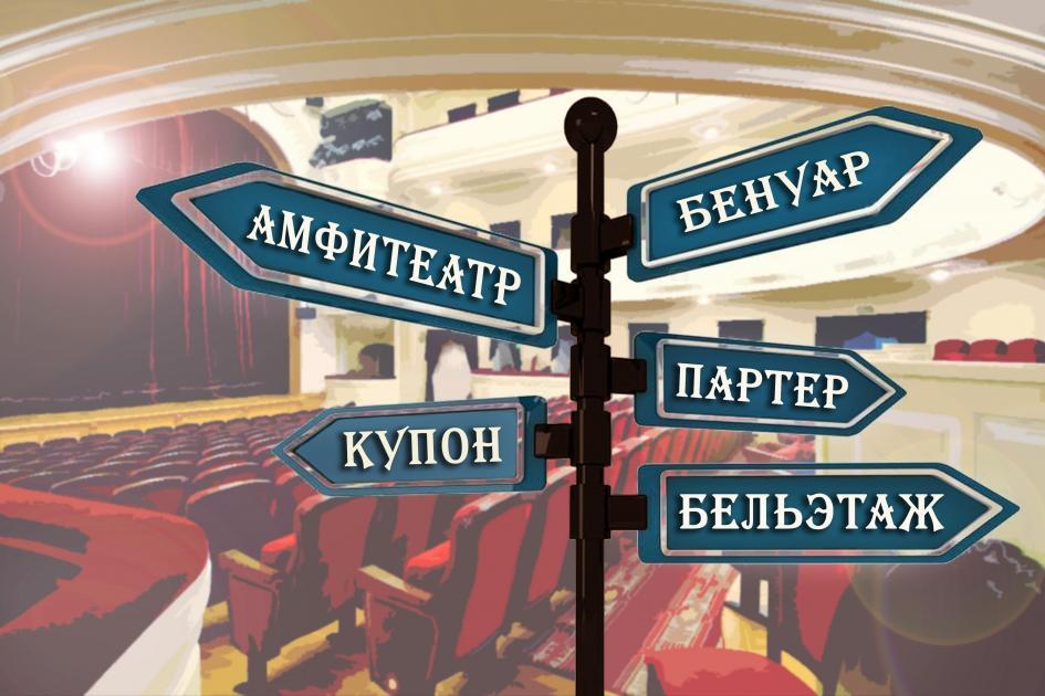 Бенуар или бельетаж: как разобраться в зрительном зале?