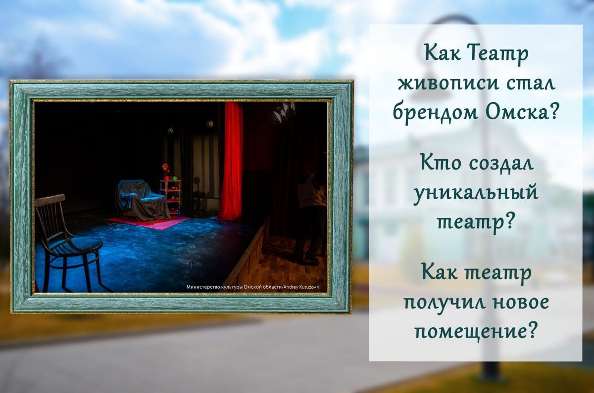 teatr_zhivopisi.jpg