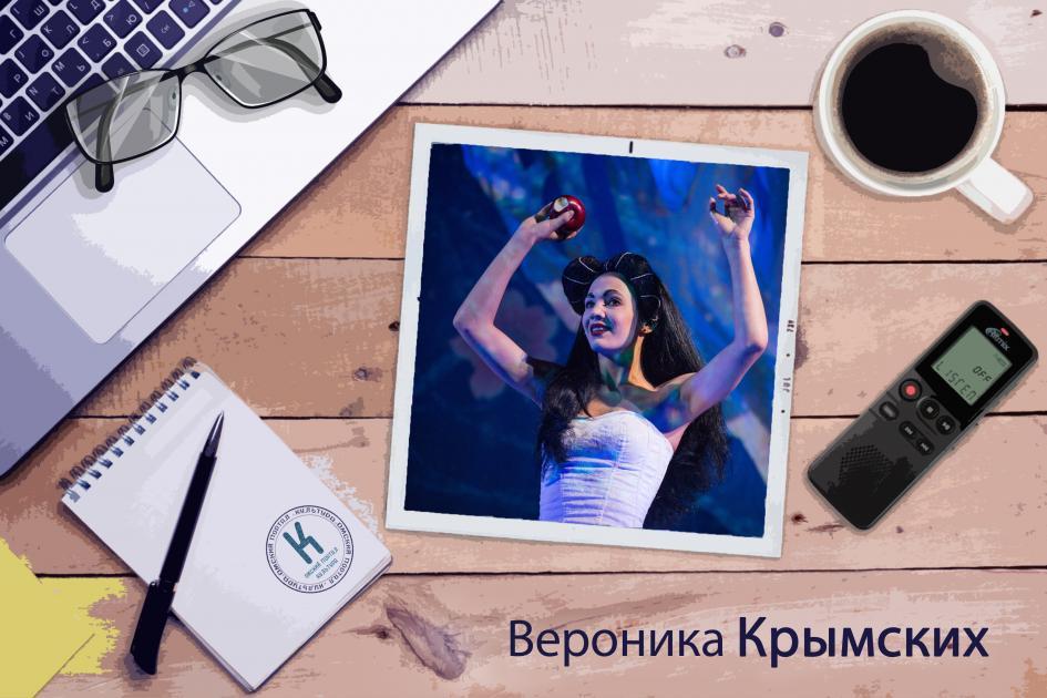 Актриса ТЮЗа Вероника Крымских: «Нам всем нужна Нарния»